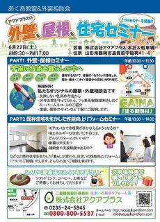 2019.6.22あくあ教室外装相談会_表面.JPG