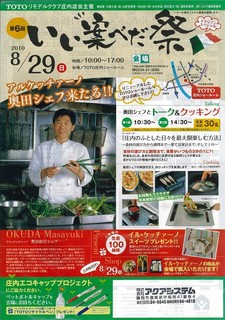 aqua.s@alto.ocn.ne.jp_20100818_150305_001.jpg